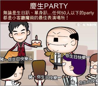 小客廳魔術秀_生日慶生Party