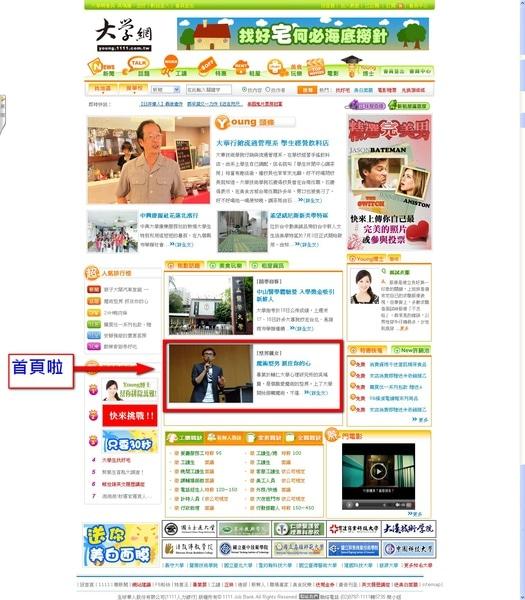 魔術師吳瑀騰大學網採訪01