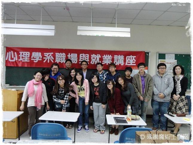 亞洲大學職涯發展演講04