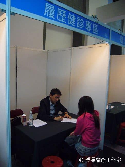 雲林科技大學 社會新鮮人研習坊