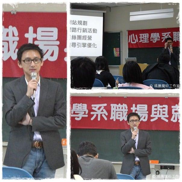 亞洲大學職涯發展演講02