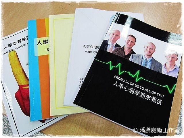輔大人事心理學期末發表004