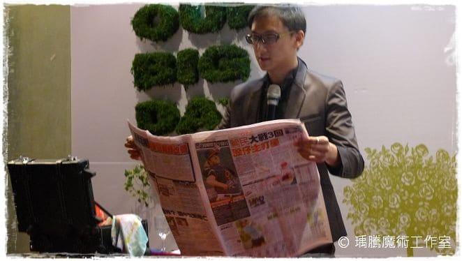 魔術表演_士林青青時尚花園婚宴002