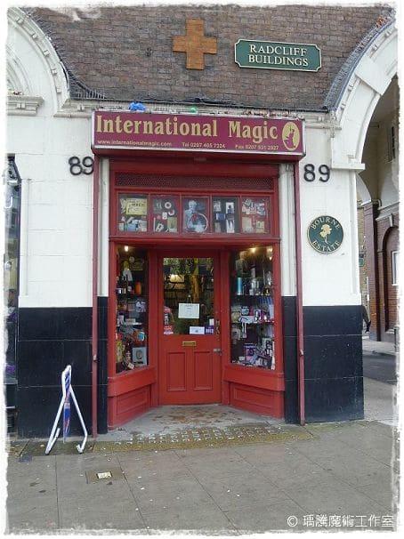 倫敦魔術道具店_International Magic 001