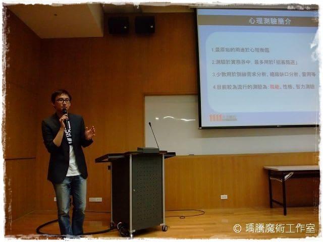 文化心輔系測驗演講002