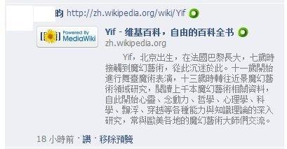 YIF維基百科舊資料