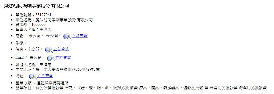 魔術師YIF-魔法胡同娛樂事業股份有限公司01