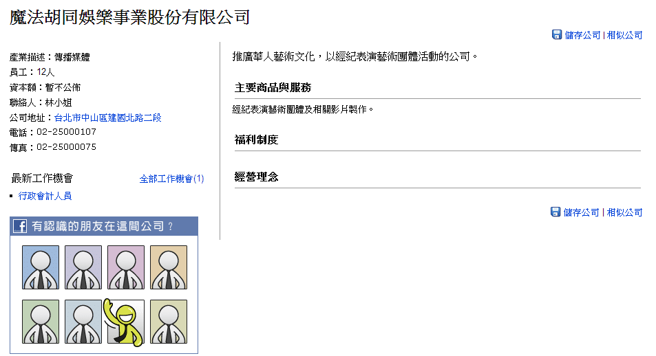魔術師YIF-魔法胡同娛樂事業股份有限公司03