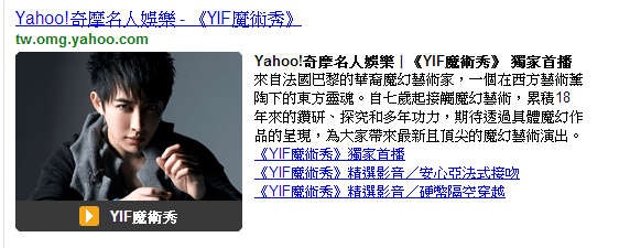 魔術師YIF-Yahoo奇摩名人娛樂01