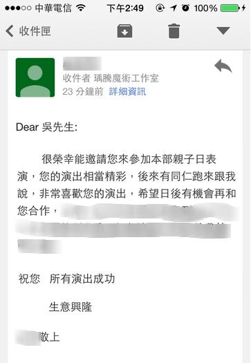 魔術表演_2014 審計部家庭日011