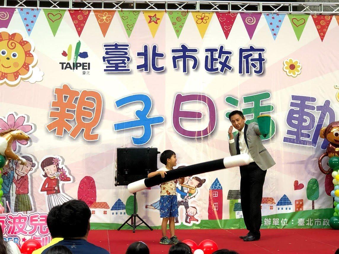 魔術表演_台北市政府親子日