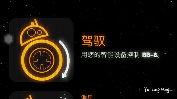 Star War BB-8 球型機器人 016