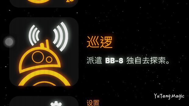 Star War BB-8 球型機器人 018
